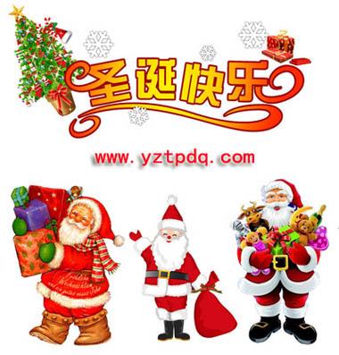 圣诞老人陪您过圣诞节平安夜
