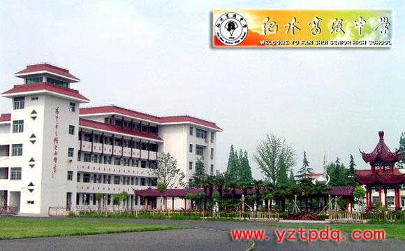 顺利祝贺宝应县水高级中学热烈晋升江苏省四星级高中松高中部雷图片