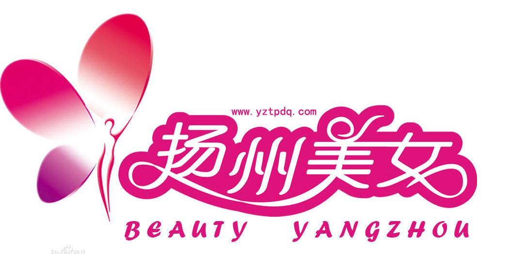 2013中国扬州美女大赛3月27日再度起航
