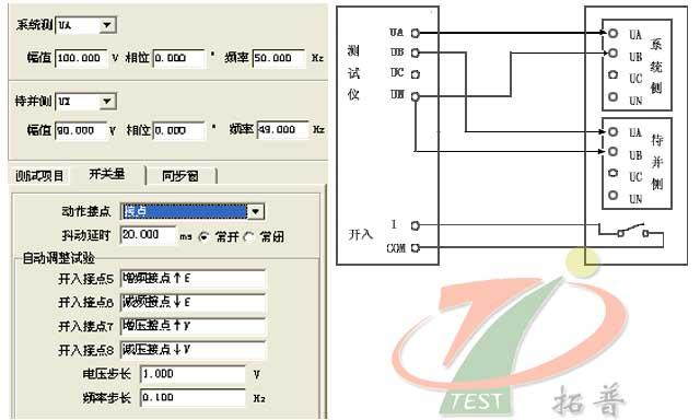微机继电保护测试仪同期试验连接方式